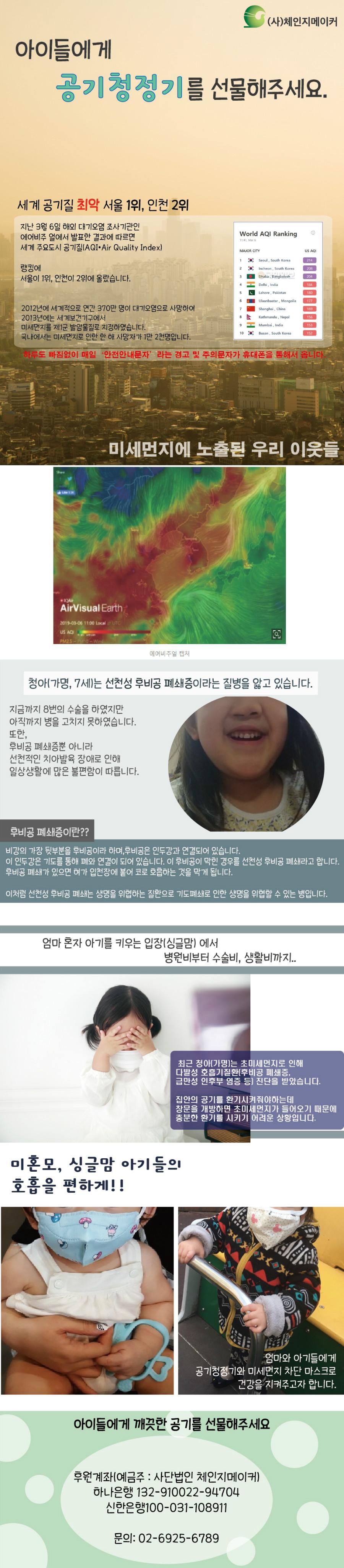 공기청정기(최종본).jpg