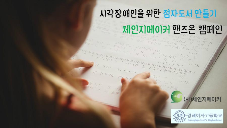 2019.10.07 경혜여자고등학교 점자도서 행사 라벨지.jpg